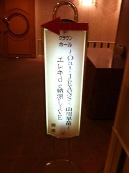 しおかぜライブ20120722-3.jpg